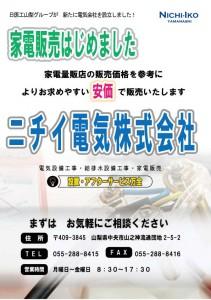 ニチイ電気株式会社_チラシ(第一稿)